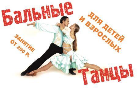 bal dance